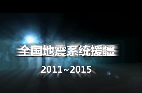 2011-2015全国地震系统援疆