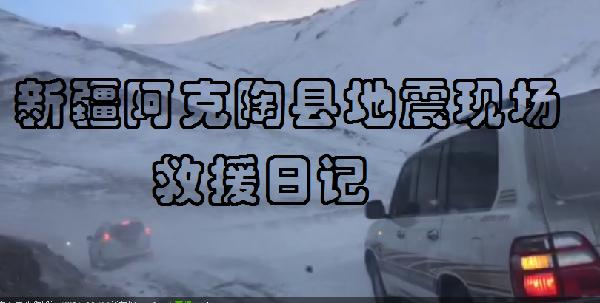 新疆阿克陶县地震现场救援日记