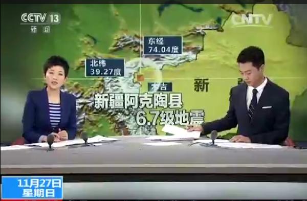 专家分析 新疆阿克陶6.7级地震成因