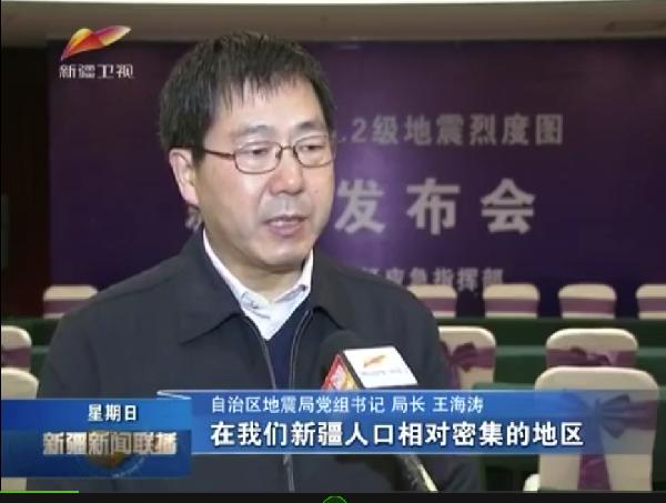 呼图壁县6.2级地震现场应急指挥部召开新闻...