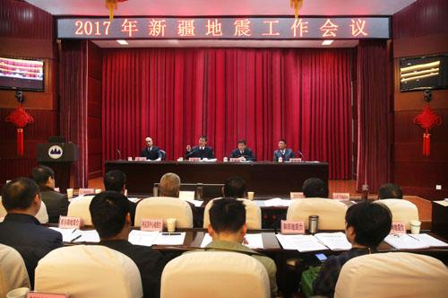 2017年新疆地震工作会议在...