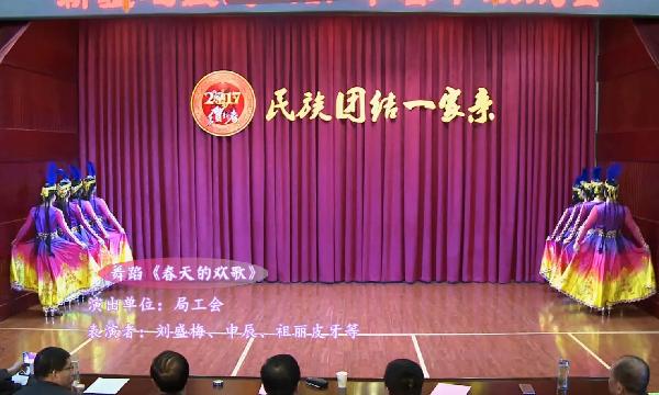 2017年春节联欢节目展播:工会舞蹈《春天的欢歌》