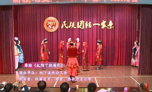 2017年春节联欢节目展播:地下流体舞蹈《太阳下的婚礼》