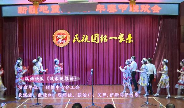 2017年春节联欢节目展播:预报中心快板《我来说维语》