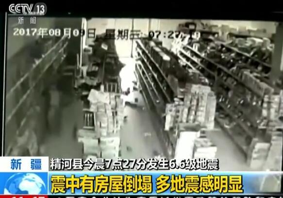 精河县发生6.6级地震,震中有房屋倒塌