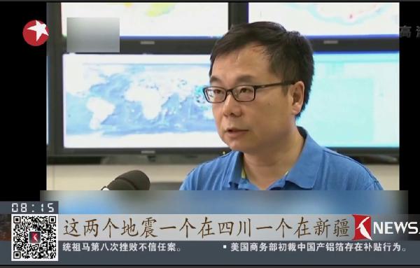 专家解读精河6.6级地震