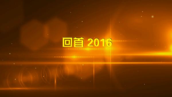 2016我们这一年