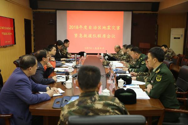 新疆地震局组织召开2018年...
