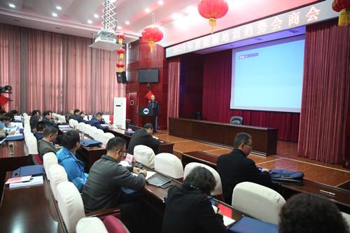 2019年度新疆地震趋势会商...