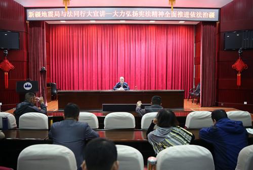 """新疆地震局开展""""与法同行..."""