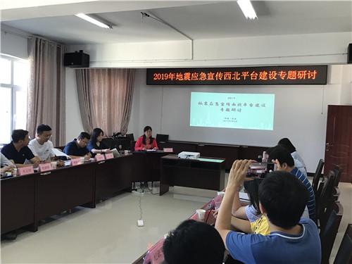 2019年地震应急宣传西北平...
