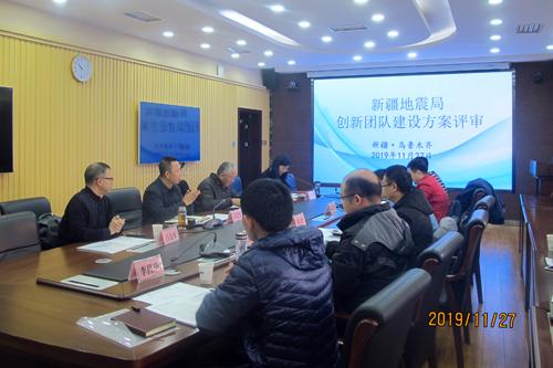新疆地震局召开创新团队建...