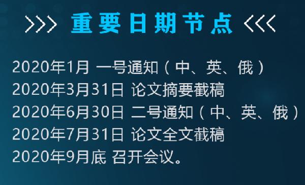 第十届天山地震国际研讨会论文摘要征文...
