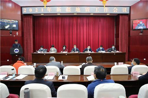 2021年新疆地震工作會議在...